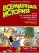 Всемирная история. Краткий курс в комиксах. От расцвета Китая до падения Рима том 2й